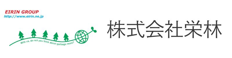 株式会社栄林